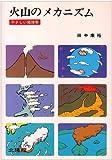火山のメカニズム―やさしい地球学 (くらしの図書館シリーズ)
