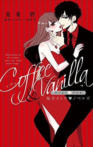 FCSnovels コーヒー&バニラ 極甘オトナ・ノベルズ (ルルル文庫)