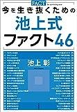 今を生き抜くための池上式ファクト46 (文春e-book)