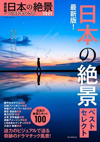 最新版! 日本の絶景ベストセレクト 2021 (アサヒオリジナル)の詳細を見る
