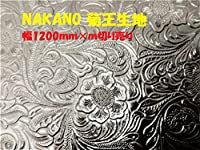 NAKANO 菊王生地 切売 1200mm×4000mm 内装内張 足マット ハンドメイドに
