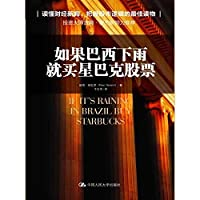 If it rains in Brazil. buy Starbucks stock(Chinese Edition)
