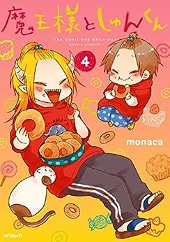 [monaca]の魔王様としゅんくん 4 (MFコミックス ジーンシリーズ)