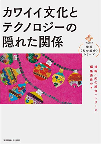 カワイイ文化とテクノロジーの隠れた関係 (横幹〈知の統合〉シリーズ)