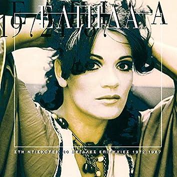 Sti Ntiskotek 1972-1987