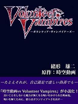 [緒形雄二]のVolunteer Vampires: ボランティア・ヴァンパイアーズ (時空文庫)