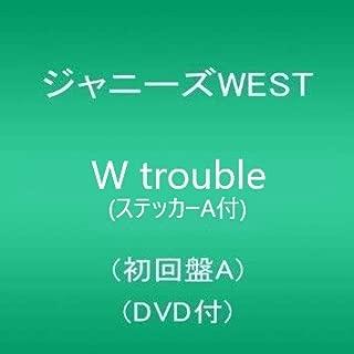 【メーカー特典あり】W trouble(初回盤A)(CD+DVD)(ステッカーA付)