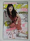 週刊プレイボーイ No.28 2011年7/11号 - 集英社