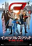 インビジブル・スクワッド ~悪の部隊と光の戦士~[DVD]