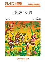水戸黄門ドレミファ器楽 [SKー182] (ドレミファ器楽 器楽合奏用楽譜)