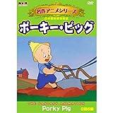 ポーキー・ピッグ SIS-313 [DVD]