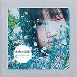 水色の部屋 (feat. somunia)