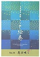 こと絵巻NO.19 「 花は咲く 」 水野利彦 編曲 筝 楽譜 琴 koto
