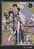 ×××HOLiC(8) (週刊少年マガジンコミックス)