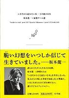 いまだから読みたい本――3.11後の日本