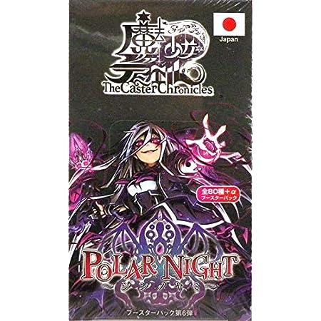 「魔法少女ザ・デュエル 2期2弾ブースターパック 『POLAR NIGHT』 10パック入りBOX」