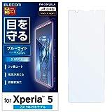 エレコム Xperia 5 フィルム [ブルーライトから目を守る] ブルーライト 高光沢 PM-X5FLBLGN