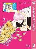 初めて恋をした日に読む話 3 (マーガレットコミックスDIGITAL)