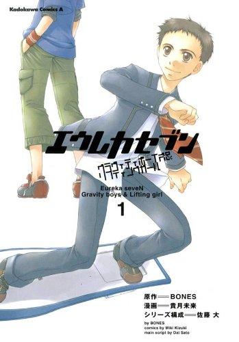 エウレカセブン グラヴィティボーイズ&リフティングガール(1) (角川コミックス・エース)の詳細を見る