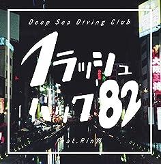 Deep Sea Diving Club「フラッシュバック'82 feat. Rin音」のCDジャケット