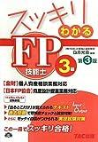 スッキリわかるFP技能士3級 (スッキリわかるシリーズ)