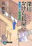 深川おけら長屋 (湯屋守り源三郎捕物控) (祥伝社文庫)