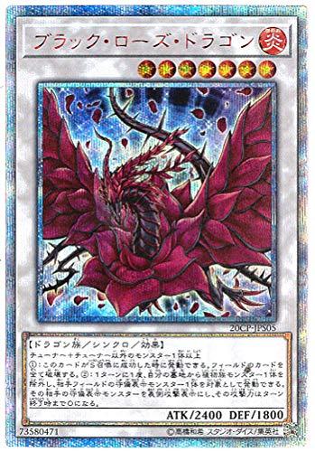 遊戯王 / ブラック・ローズ・ドラゴン(20thシークレット) / 20CP-JPS05 / 20thシークレットレア SPECIAL ...