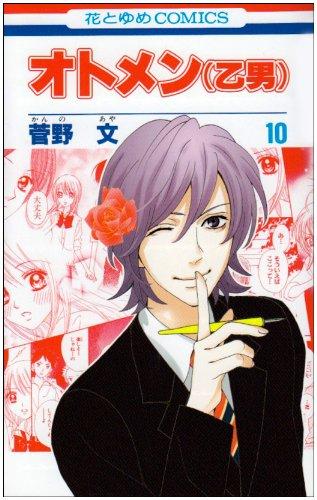 オトメン(乙男) 第10巻 (花とゆめCOMICS)の詳細を見る
