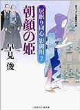 朝顔の姫 居眠り同心 影御用2 ((二見時代小説文庫))