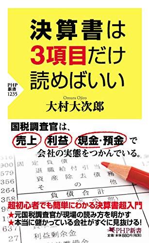決算書は3項目だけ読めばいい (PHP新書)