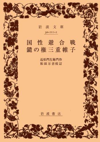 国性爺合戦/鑓の権三重帷子 (岩波文庫 黄 211-2)の詳細を見る