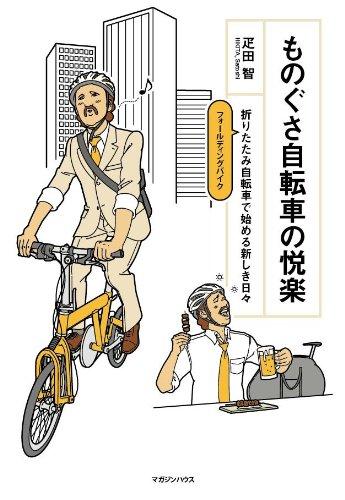 ものぐさ自転車の悦楽~折りたたみ自転車で始める新しき日々