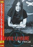 マイ・ワールド~アヴリル・ラヴィーン・ライヴ~[DVD]