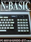あなたの知らないN-BASICの真実: PC-8001から98DO+まで