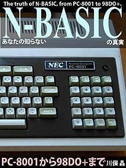 [川俣 晶]のあなたの知らないN-BASICの真実: PC-8001から98DO+まで