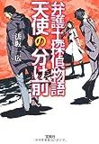 弁護士探偵物語 天使の分け前 (宝島社文庫 『このミス』大賞シリーズ)