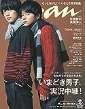 anan(アンアン) 2019/11/06号 No.2174 [いまどき男子、実況中継! /佐藤勝利&髙橋海人]
