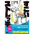 腰痛に効く、ストレッチ体操!痛みを軽減するおすすめ本を教えて