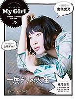 """別冊CD&DLでーた My Girl vol.19 """"VOICE ACTRESS EDITION"""" (カドカワエンタメムック)"""