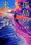 孤島の来訪者 〈竜泉家の一族〉シリーズ