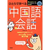 CD2枚 赤チェックシート付 ひとりで学べる 中国語会話