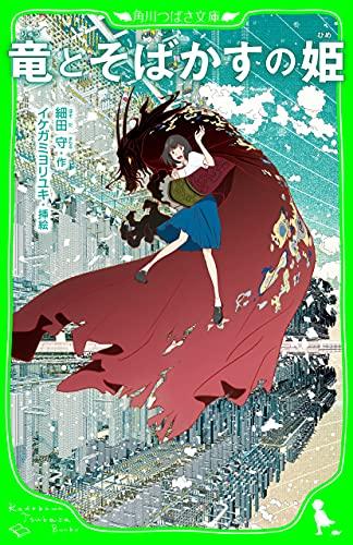 竜とそばかすの姫 (角川つばさ文庫)