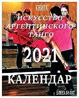 Календар 2021: Искусство Аргентинского Танго