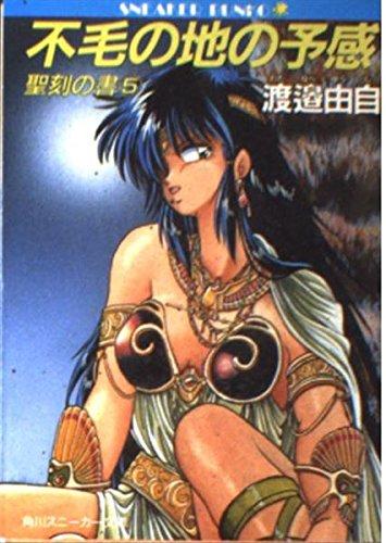 聖刻の書〈5〉不毛の地の予感 (角川文庫―スニーカー文庫)の詳細を見る