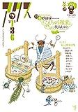 アックス第136号 改訂版「こんちゅう稼業」発売記念企画