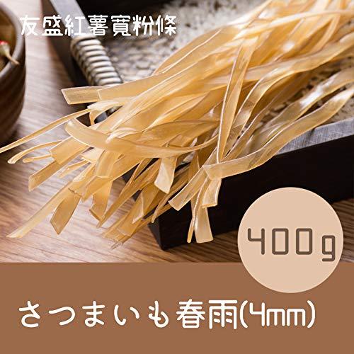 友盛純天然緑色食品紅薯寛粉条4mm 400g(さつまいも春雨・サツマイモはるさめ)中華料理人気商品・中華食材名物
