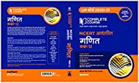 Complete Course Ganit class 12 (Ncert Based) for 2021 Exam
