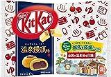 KitKat Japanese Mini Onsen Manju - Made in Japan