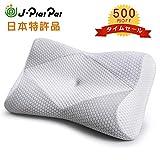 MyeFoam 枕 安眠 人気 まくら 低反発ピロー 中空設計 頭・頚部・肩をやさしく支える 快眠枕 仰向き 横向き プレゼント 洗える ライトグレー