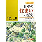 ビジュアル 日本の住まいの歴史2中世(鎌倉時代~戦国時代)